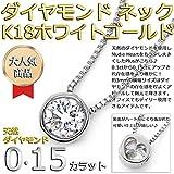 宝石の森 ダイヤモンド ネックレス 一粒 0.15ct K18 ホワイトゴールド 覆輪留め 裏面ハート Nudie Heart Plus ヌーディーハートプラス ダイヤネックレス