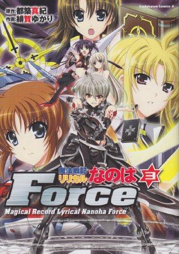 魔法戦記リリカルなのはForce (3) (角川コミックス・エース 247-5)の詳細を見る