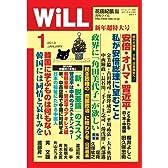 WiLL (ウィル) 2013年 01月号 [雑誌]