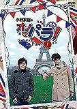 小野友樹のオノパラ!ファンディスク in Paris I-un-【通常盤】[DVD]