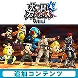 大乱闘スマッシュブラザーズ for Wii U 追加コンテンツ 第2弾まとめパック [オンラインコード]