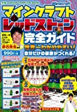 マインクラフト レッドストーン完全ガイド: 世界一わかりやすい!自分だけの装置がつくれる! (Gakken Computer Mook)