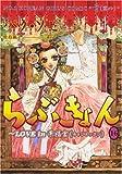 らぶきょん~LOVE in 景福宮 (16) (ウンポコ・コミックス)