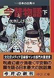 今昔物語(下)―マンガ日本の古典 (9) 中公文庫