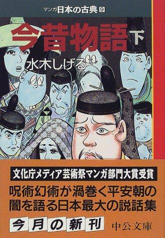 今昔物語(下)―マンガ日本の古典 (9) 中公文庫の詳細を見る
