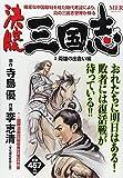 決定版 三国志 2 両雄の出会い編 (MFR(MFコミックス廉価版シリーズ))