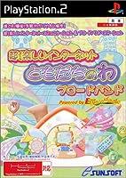 """超!楽しいインターネット""""ともだちのわ""""ブロードバンド(CD-ROM単体版)"""
