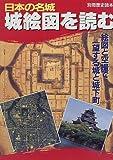 日本の名城城絵図を読む―絵図と空撮で一望する城と城下町 (別冊歴史読本 (91))