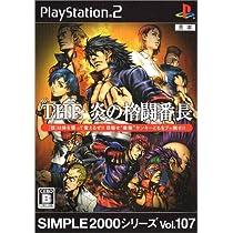 SIMPLE2000シリーズ Vol.107 THE 炎の格闘番長