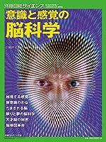 意識と感覚の脳科学 (別冊日経サイエンス)