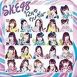 12月のカンガルー (劇場盤)【握手会参加券無し】 [CD] SKE48 [CD] SKE48 [CD] SKE48