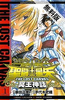 聖闘士星矢 THE LOST CANVAS 冥王神話 1【期間限定 無料お試し版...