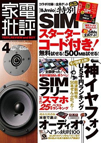 プランを選べるIIJmioの特別SIMスターターコード付き「家電批評 2016年4月号」3月3日発売
