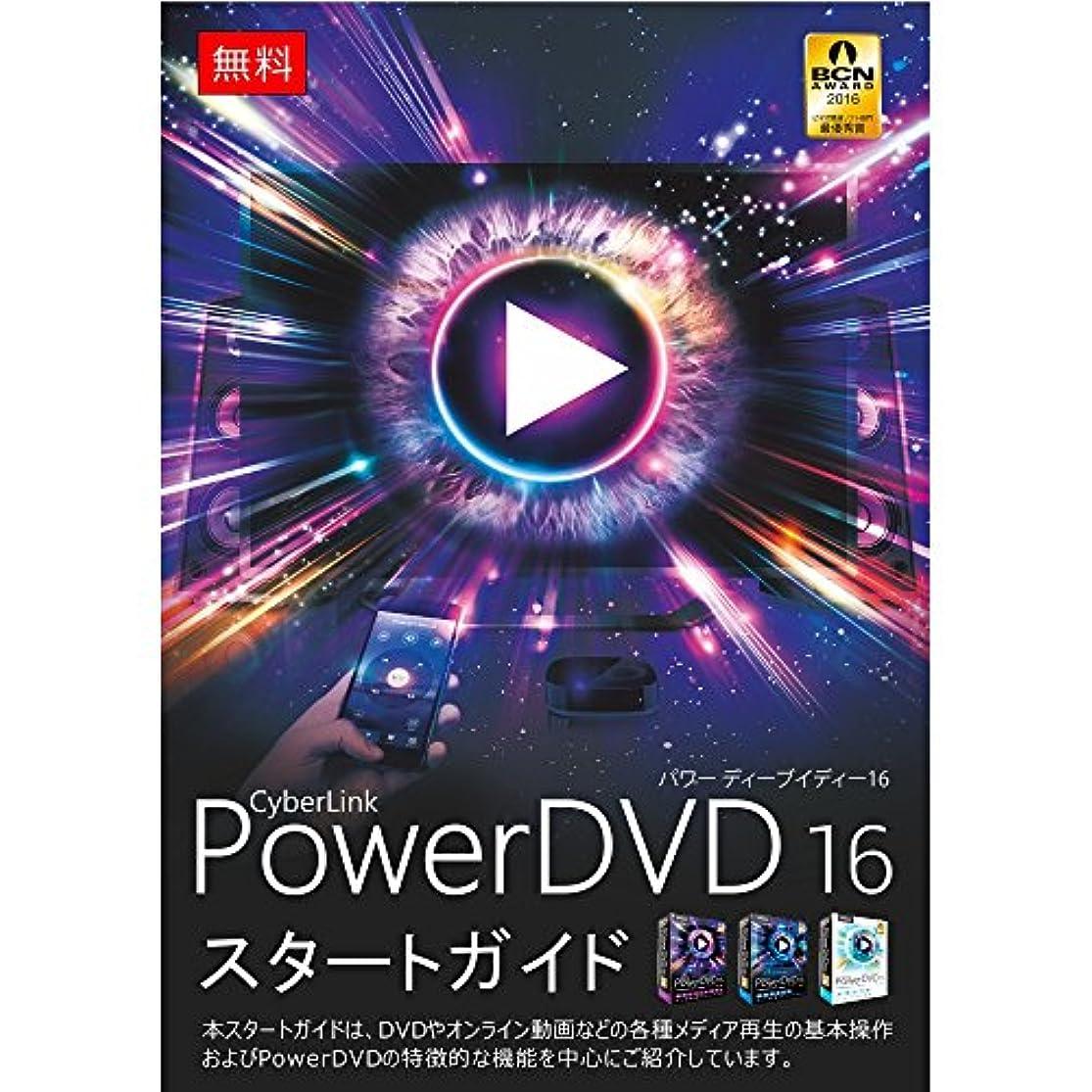 削除する解明する横たわるPowerDVD 16 スタートガイド|ダウンロード版