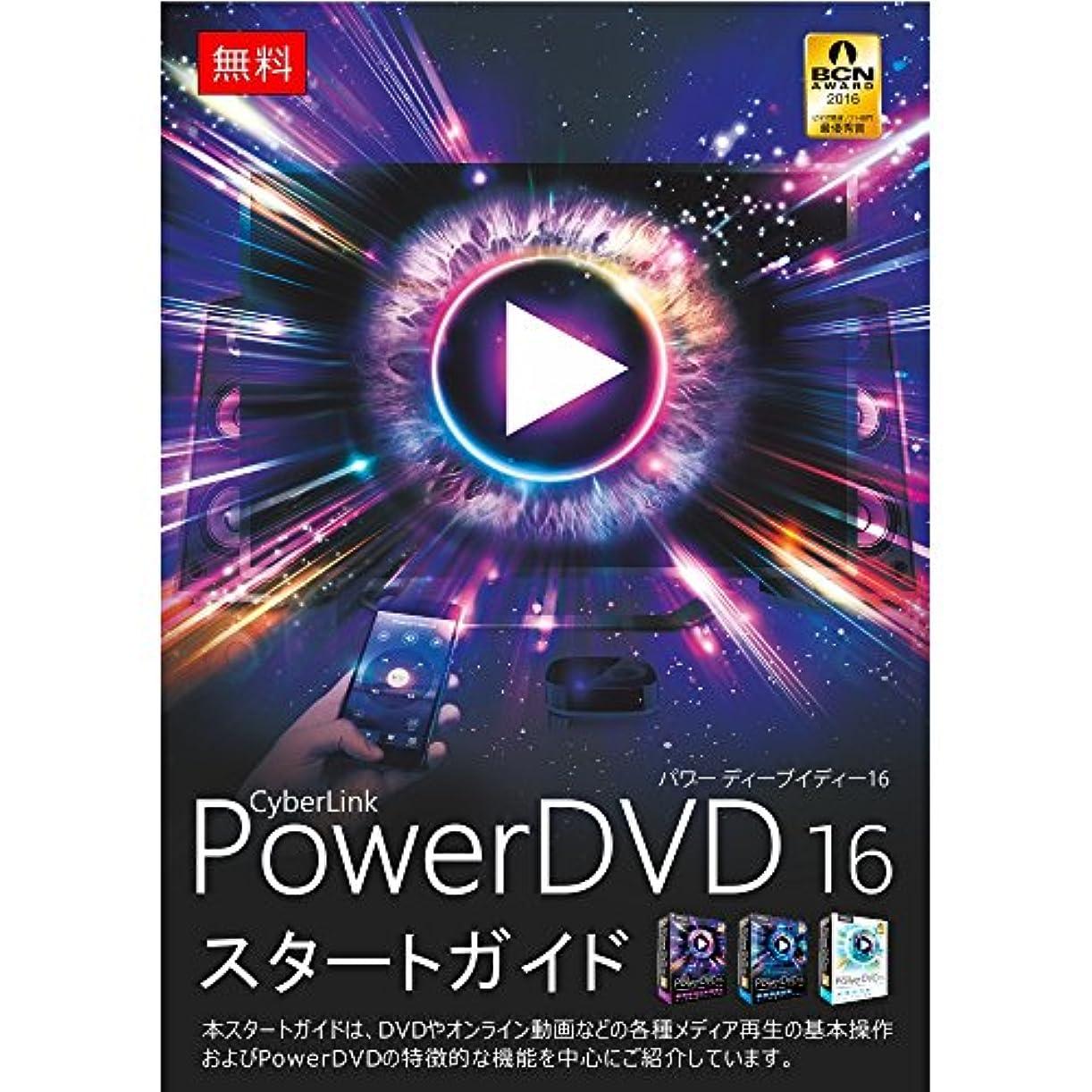 邪魔する文芸シリンダーPowerDVD 16 スタートガイド|ダウンロード版