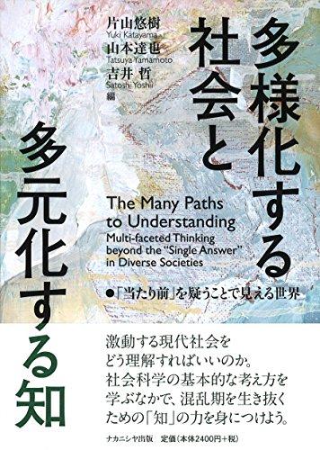 多様化する社会と多元化する知: 「当たり前」を疑うことで見える世界