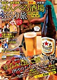 6191lgAnDuL. SL160  - 立石の人気立ち飲み天ぷら店「れとろ」で揚げたて天ぷらからお刺身まで豊富なメニューに大満足!