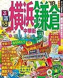 るるぶ横浜 鎌倉 中華街'18 (るるぶ情報版(国内))