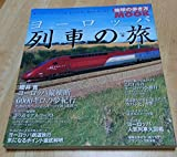 ヨーロッパ列車の旅 (Vol.2) (地球の歩き方MOOK)