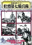 壮烈第七騎兵隊 [DVD]