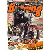 CUSTOM Burning (カスタムバーニング) 2008年 06月号 [雑誌]