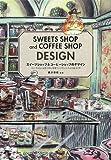 スイーツショップ&コーヒーショップのデザイン --シンプルなこだわりがいきるサンフランシスコの店づくり-