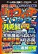 ゲーム攻略&禁断データBOOK Vol.9 (三才ムックvol.855)