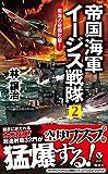 帝国海軍イージス戦隊(2) 南海の奇襲攻撃! (ヴィクトリーノベルス)