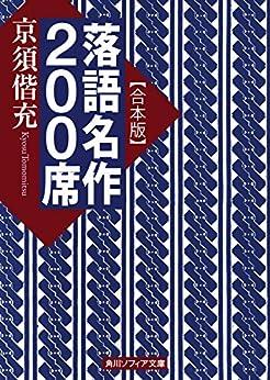 [京須 偕充]の【合本版】落語名作200席 (角川ソフィア文庫)