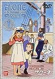 ふしぎな島のフローネ(1)[DVD]