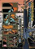 ゴルゴ13 149 (SPコミックス)
