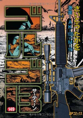 ゴルゴ13 149 (SPコミックス)の詳細を見る