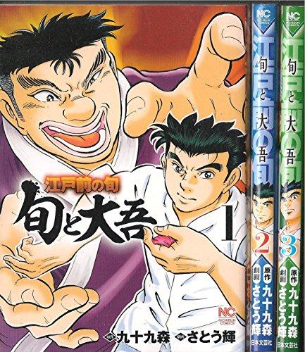 江戸前の旬~旬と大吾~  コミック 全3巻 完結セット