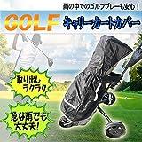 STARDUST ゴルフ キャリー カート キャディバッグ 防水 カバー 雨 コンパクト 収納 SD-GCCC