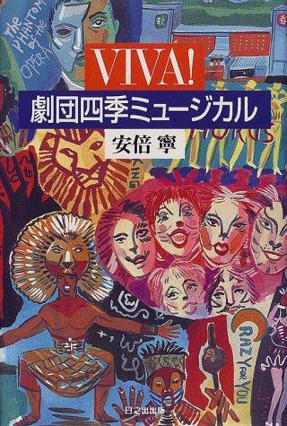 VIVA! 劇団四季ミュージカルの詳細を見る