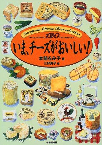 いま、チーズがおいしい!―ヨーロッパのチーズ120ベストセレクションの詳細を見る