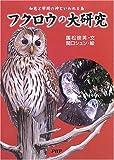 フクロウの大研究―知恵と学問の神といわれる鳥 (PHPノンフィクション)