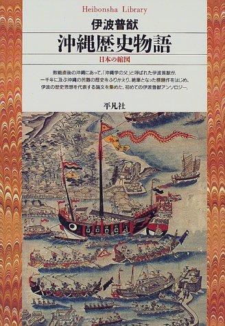 沖縄歴史物語—日本の縮図 (平凡社ライブラリー)
