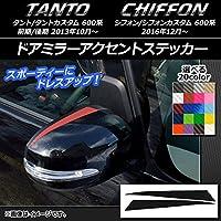 AP ドアミラーアクセントステッカー カーボン調 ダイハツ/スバル タント/カスタム、シフォン/カスタム 600系 イエロー AP-CF904-YE 入数:1セット(2枚)