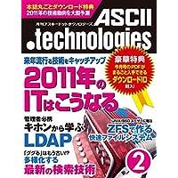月刊アスキードットテクノロジーズ 2011年2月号 [雑誌] (月刊ASCII.technologies)