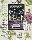 ガーデニング基本大百科 (non・no 基本大百科)