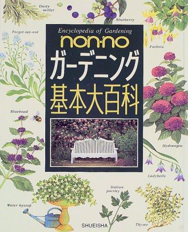 non・noガーデニング基本大百科