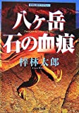八ヶ岳 石の血痕 (桃園文庫)