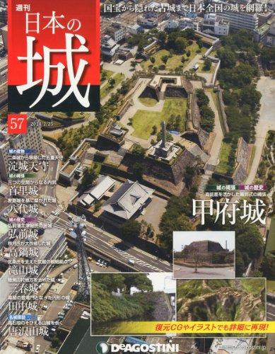 日本の城 57号 (甲府城) [分冊百科]