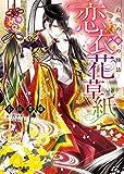 恋衣花草紙 ~山吹の姫の物語~<恋衣花草紙> (ビーズログ文庫)