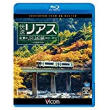 快速リアス 紅葉のJR山田線 4K撮影作品 盛岡~宮古 【Blu-ray Disc】