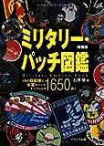 ミリタリー・パッチ図鑑 増補版