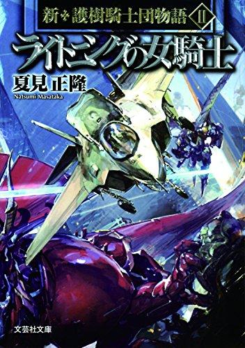 【文庫】 ライトニングの女騎士 新・護樹騎士団物語II (文芸社文庫)