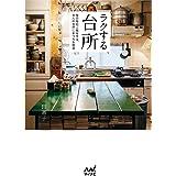 ラクする台所 -毎日毎日ご飯を作る、8人の台所にまつわる物語-