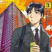 金田一37歳の事件簿(3) (イブニングKC)